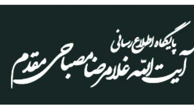 تصویر اطلاعیه پایگاه اطلاع رسانی آیت الله مصباحی مقدم در خصوص شیطنت رسانه معاند ایران اینترنشنال