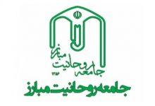 تصویر بیانیه جامعه روحانیت مبارز در پی حماسه بزرگ ۲۸ خرداد و انتخاب حجت الاسلام و المسلمین سید ابراهیم رئیسی.