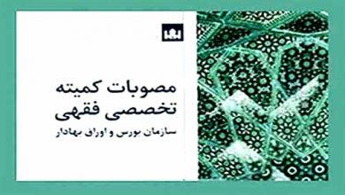 تصویر تصویب طرح تاسیس صندوق های سرمایه گذاری با دونوع واحد در جلسه ۱۵ بهمن کمیته فقهی سازمان بورس