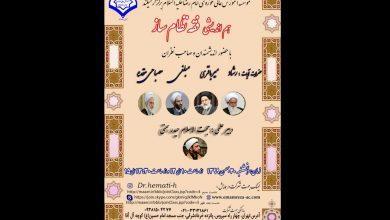 تصویر نشست هم اندیشی فقه نظام ساز با حضور آیت الله مصباحی مقدم برگزار میگردد