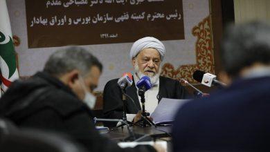 تصویر آیت الله مصباحی مقدم در نشست خبری، عملکرد کمیته فقهی سازمان بورس و اوراق بهادار در سال ۱۳۹۹ را تشریح کرد.